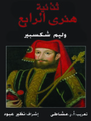 cover image of ثنائية هنرى الرابع