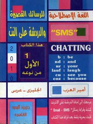 cover image of اللغة الإصطلاحية للرسائل القصيرة