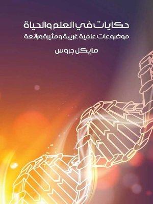 cover image of حكايات في العلم والحياة