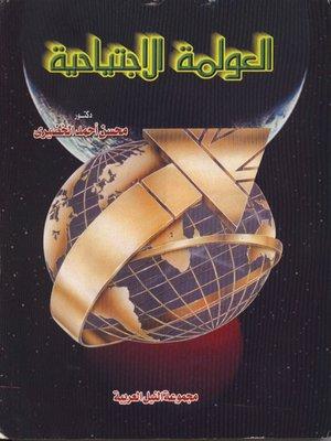 cover image of العولمة الاجتياحية