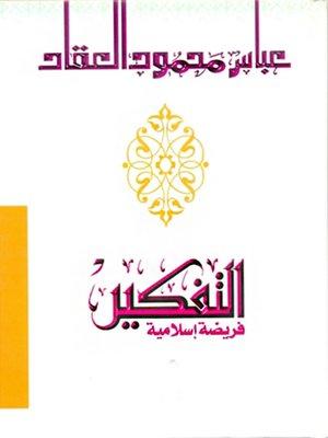 cover image of التفكير فريضة إسلامية