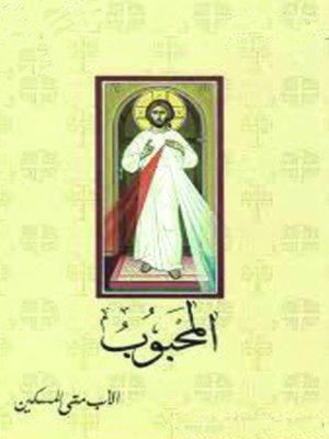 cover image of المحبوب