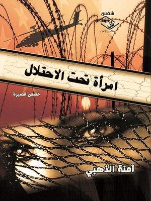 cover image of امرأة تحت الاحتلال