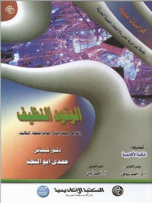 cover image of الوقود النظيف