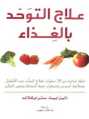 cover image of علاج التوحد بالغذاء