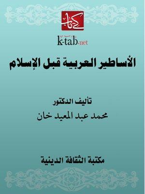 cover image of الأساطير العربية قبل الإسلام