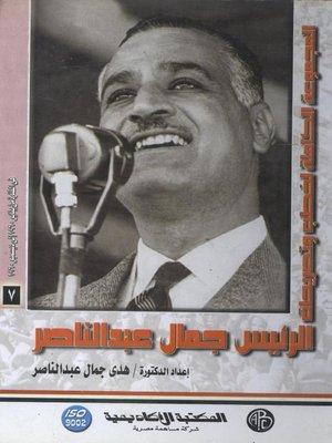 cover image of الرئيس جمال عبد الناصر - المجلد السابع