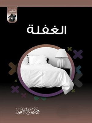 cover image of الغفلة