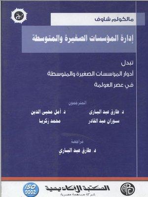 cover image of إدارة المؤسسات الصغيرة و المتوسطة
