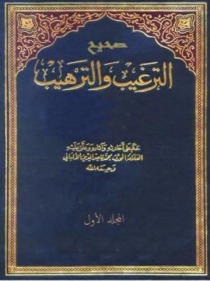 cover image of ( صحيح الترغيب والترهيب ( المجلد الأول