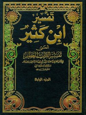 cover image of تفسير القران العظيم الجزء الرابع