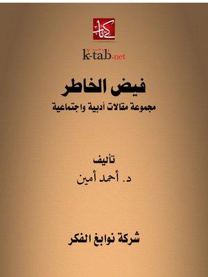 cover image of فيض الخاطر الجزء الأول