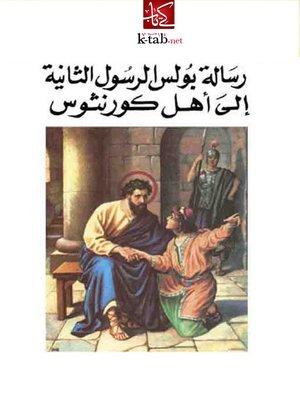 cover image of رسالة بولس الرسول الثانية إلى أهل كورنثوس