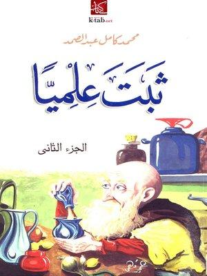 cover image of ثبت علمياً - الجزء الثانى