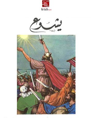 cover image of يشوع