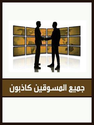 cover image of جميع المسوقين كاذبون