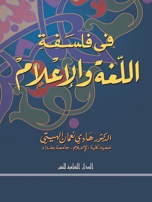 cover image of فى فلسفة اللغة و الإعلام