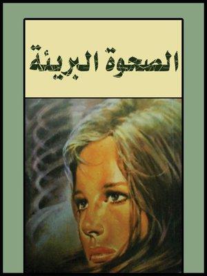 cover image of الصحوة البريئة