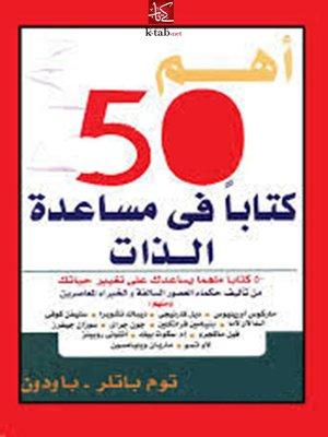 cover image of اهم خمسون كتابا فى مساعدة الذات