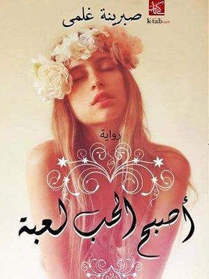 cover image of أصبح الحب لعبة
