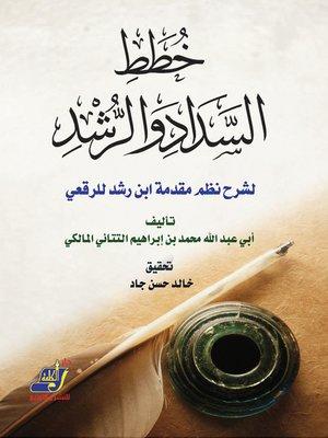 cover image of خطط السداد والرشد لشرح نظم مقدمة ابن رشد للرقعي