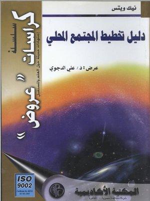 cover image of دليل تخطيط المجتمع المحلى