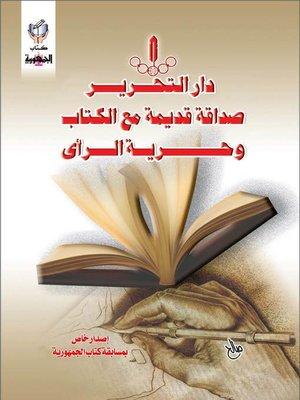 cover image of دار التحرير صداقة قديمة مع الكتاب و حرية الرأى