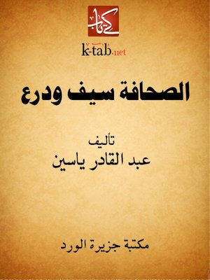 cover image of الصحافة سيف ودرع