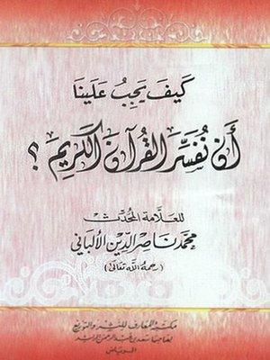 cover image of كيف يجب علينا أن نفسر القرآن الكريم
