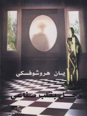 cover image of رجــل بقلب صناعي