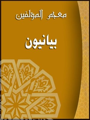 cover image of (معجم المؤلفين (بيانيون