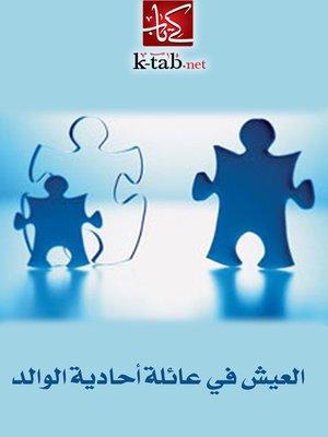 cover image of العيش فى عائلة أحادية الوالد