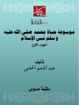 cover image of موسوعة حياة محمد صلي الله عليه و سلم نبى الإسلام ( الجزء الاول )