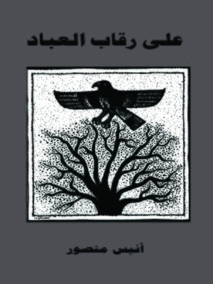 cover image of علي رقاب العباد