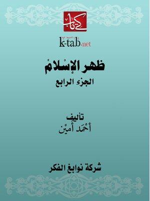 cover image of ظهر الاسلام المجلد الرابع