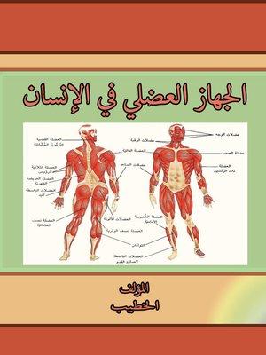 cover image of الجهاز العضلي في الإنسان
