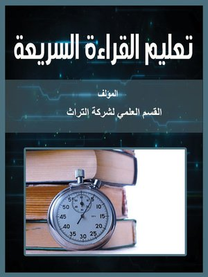 cover image of تعليم القراءة السريعة