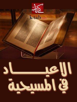 cover image of الأعياد في المسيحية