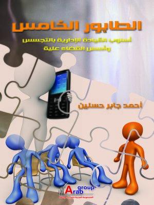 cover image of الطابور الخامس