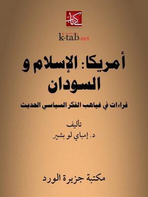cover image of أمريكا الإسلام والسودان