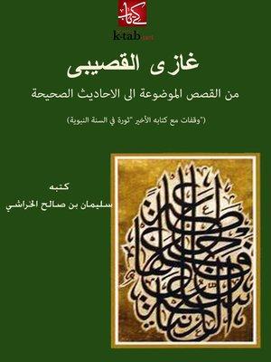 cover image of غازى القصيبى من القصص الموضوعة الى الأحاديث الصحيحة
