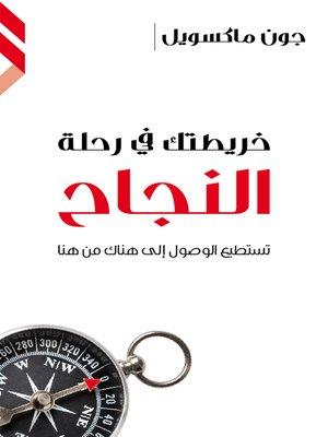 cover image of خريطتك في رحلة النجاح