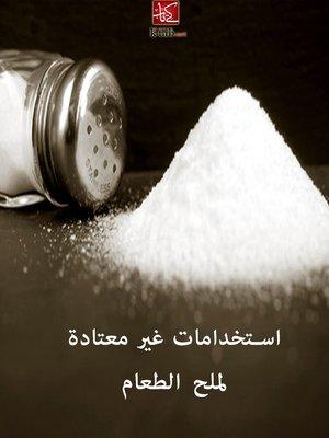 cover image of استخدامات غير معتادة لملح الطعام