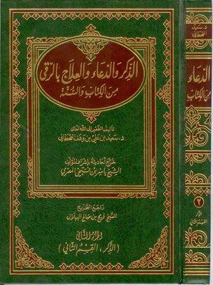 cover image of الذكر والدعاء والعلاج بالرُّقى من الكتاب والسنة - الجزء الثانى