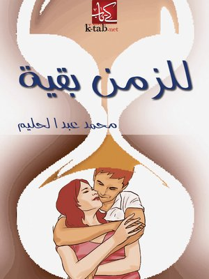 cover image of للزمن بقية