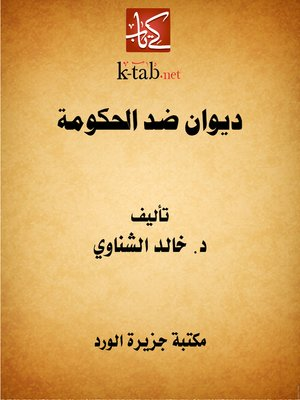 cover image of ديوان ضد الحكومة