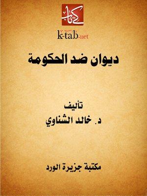 cover image of ديوان ضد الحكومة
