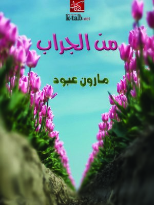 cover image of من الجراب