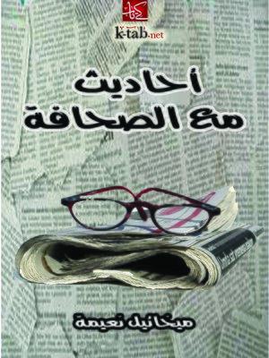 cover image of العبرة بالخواتيم