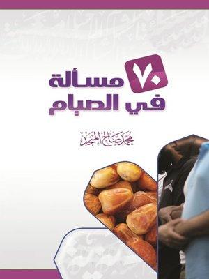 cover image of سبعون مسألة فى الصيام